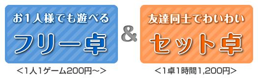 お1人様でも遊べるフリー卓<1人1ゲーム200円~>&友達同士でわいわいセット卓<1卓1時間1,200円>